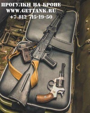 Фотосессия с оружием на Танке БРДМ2
